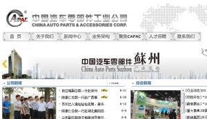 Official website : http://www.chinacapac.com